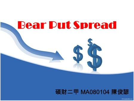 Bear Put Spread 碩財二甲 MA080104 陳俊諺. When to Use a Bear Put Spread Moderately Bearish An investor often employs the bear put spread in moderately bearish.