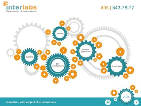 2011 495 | 543-76-77 Interlabs – web support of your business.