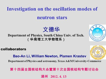 Investigation on the oscillation modes of neutron stars Department of Physics, South China Univ. of Tech. (华南理工大学物理系) collaborators Bao-An Li, William.
