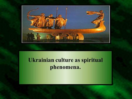 Ukrainian culture as spiritual phenomena.. Patriarch Archdiocese/Archbishop Bishop/Diocese Priest/Parish Pope.