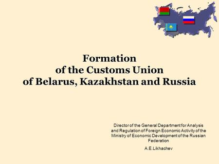 Director of the General Department for Analysis and Regulation of Foreign Economic Activity of the Ministry of Economic Development of the Russian Federation.