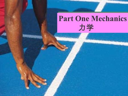 Part One Mechanics 力学 Part One Mechanics 力学. Chapter 1 Kinematics ( 质点 ) 运动学.