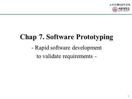 소프트웨어공학 강좌 1 Chap 7. Software Prototyping - Rapid software development to validate requirements -