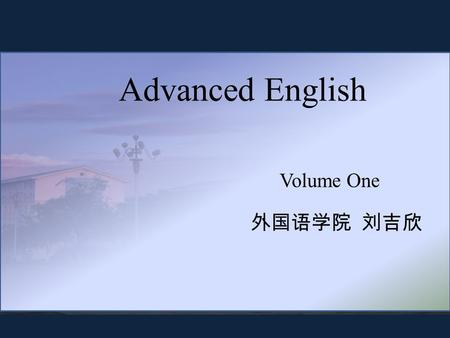 Advanced English Volume One 外国语学院 刘吉欣. Unit Six Mark Twain—Mirror of America Pre-reading Noel Grove.