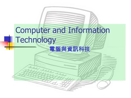Computer and Information Technology 電腦與資訊科技. To Learn … Information Processing and Presentation 資訊處理及演示 Why we need diagrams in a presentation? What are.