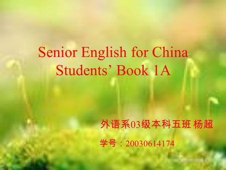 Senior English for China Students' Book 1A 外语系 03 级本科五班 杨超 学号: 20030614174.