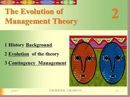 2 The Evolution of Management Theory 1 History Background