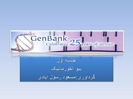 GenBank Overview GenBank ® is the NIH genetic sequence database, an annotated collection of all publicly available DNA sequences. There are approximately.