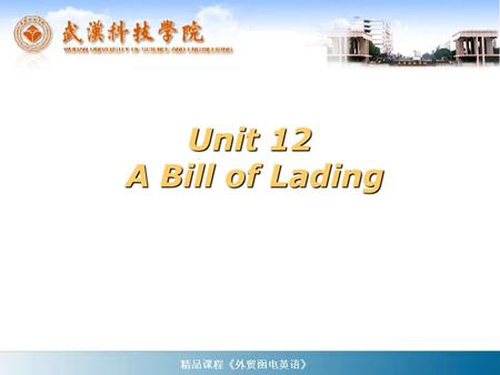 Unit 12 A Bill of Lading 精品课程《外贸函电英语》 Text A 精品课程《外贸函电英语》