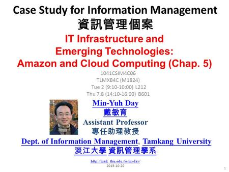 Case Study for Information Management 資訊管理個案