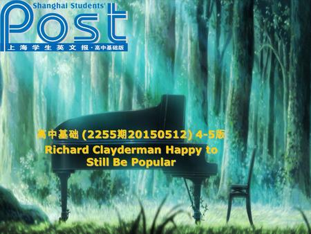高中基础 (2255 期 20150512) 4-5 版 Richard Clayderman Happy to Still Be Popular.