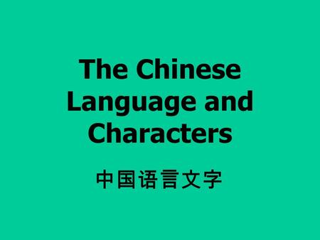 The Chinese Language and Characters 中国语言文字. Chinese Language (Hanyu) Spoken by the Hans, 94% of China's population. Different, non-Han languages are spoken.