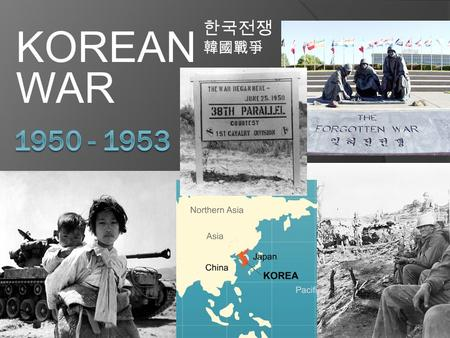 KOREAN WAR 한국전쟁 韓國戰爭. WWII Results  During WWII which country had control of Korea?  After WWII, Korea was divided into Communist North and democratic.