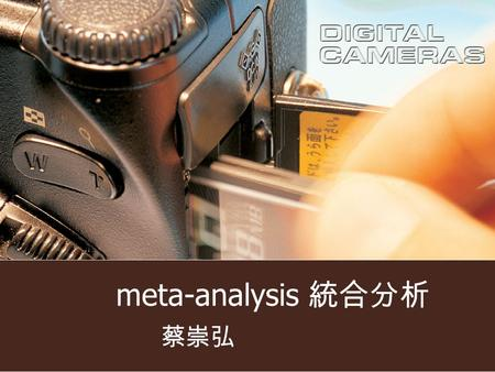 Meta-analysis 統合分析 蔡崇弘. EBM ( evidence based medicine) Ask Acquire Appraising Apply Audit.