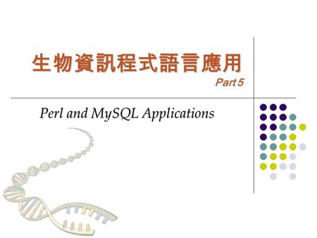 生物資訊程式語言應用 Part 5 Perl and MySQL Applications. Outline  Application one.  How to get related literature from PubMed?  To store search results in database.