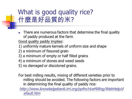 There are numerous factors that determine the final quality of paddy produced at the farm Good quality paddy implies: 1) uniformly mature kernels of uniform.