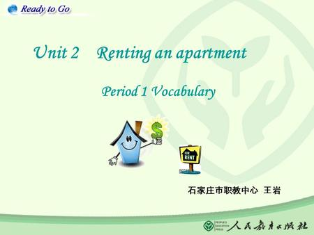 Unit 2 Renting an apartment Period 1 Vocabulary 石家庄市职教中心 王岩.