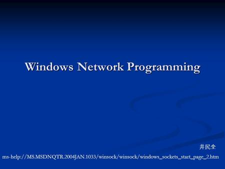 Windows Network Programming ms-help://MS.MSDNQTR.2004JAN.1033/winsock/winsock/windows_sockets_start_page_2.htm 井民全.