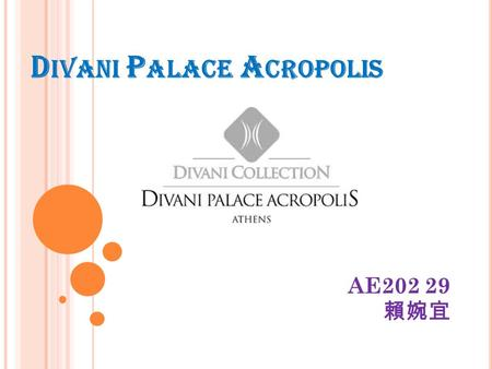 D IVANI P ALACE A CROPOLIS AE202 29 賴婉宜. T HERE IS MY EMAIL TO THE HOTEL Hello, Divani Palace Acropolis hotel I really like the style of your hotel!!!