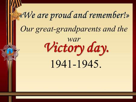 Victory day. Victory day. 1941-1945.. My great-grandfather Kotenko Andrey Petrovich was born in 1911. When the war began, he was 30 years old. He went.