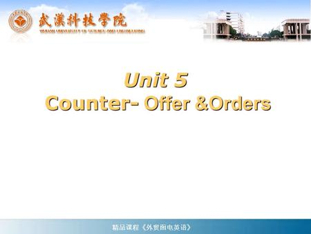Unit 5 Counter- Offer &Orders 精品课程《外贸函电英语》 Text A A Counter-Offer 精品课程《外贸函电英语》