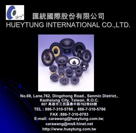 匯統國際股份有限公司 HUEYTUNG INTERNATIONAL CO.,LTD. No.69, Lane.762, Dingzhong Road., Sanmin District., Kaohsiung City, Taiwan, R.O.C. 807 高雄市三民區鼎中路 762 巷 69 號.