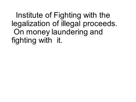 Institute of Fighting with the legalization of illegal proceeds. On money laundering and fighting with it.