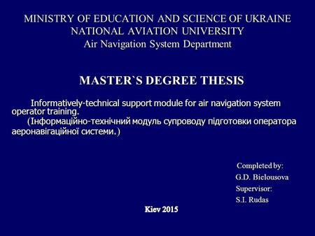 MINISTRY OF EDUCATION AND SCIENCE OF UKRAINE NATIONAL AVIATION UNIVERSITY Air Navigation System Department.