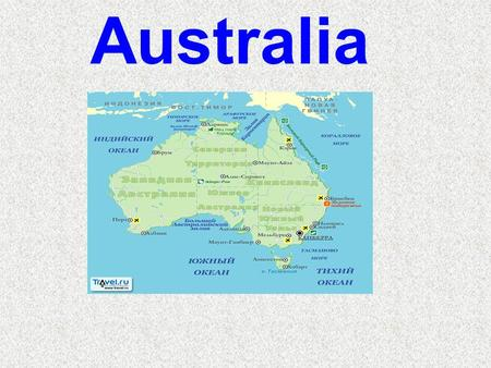 Australia. It is little from the textbook. Australia is the country where all on the contrary. Here penguins and a kangaroo, deserts, the seas, mountains...