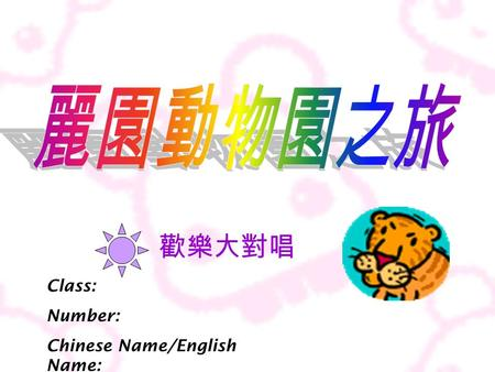 歡樂大對唱 Class: Number: Chinese Name/English Name:. This is the way I brush my teeth, Brush my teeth, brush my teeth. This is the way I brush my teeth, So.