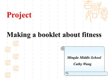 Making a booklet about fitness Project Mingda Middle School Cathy Wang.