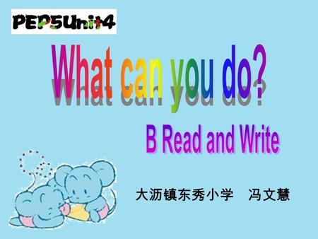 大沥镇东秀小学 冯文慧. Let's Chant Dog, dog, what can you do? I can run after you. Panda, panda, what can you do? I can eat so much bamboo. Mouse, mouse, what can.