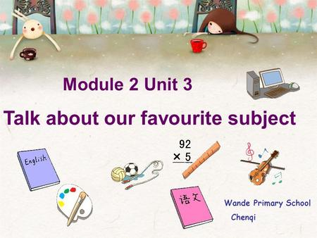 Module 2 Unit 3 Talk about our favourite subject Wande Primary School Chenqi.