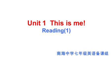 Unit 1 This is me! Reading(1) 南海中学七年级英语备课组 学习目标 1. Learn how to introduce yourselves and your friends in English. 2. Learn how to communicate with others.