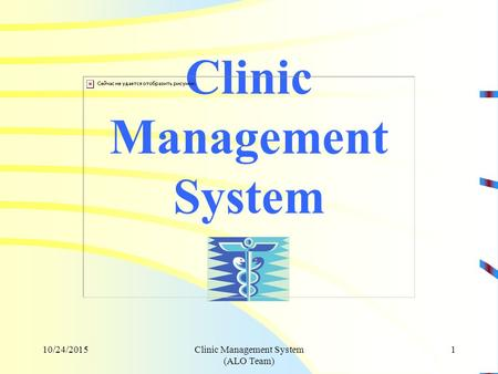 10/24/2015Clinic Management System (ALO Team) Clinic Management System 1.