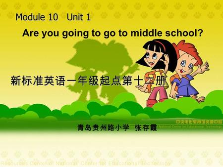 Are you going to go to middle school? 新标准英语一年级起点第十二册 Module 10 Unit 1 青岛贵州路小学 张存霞.