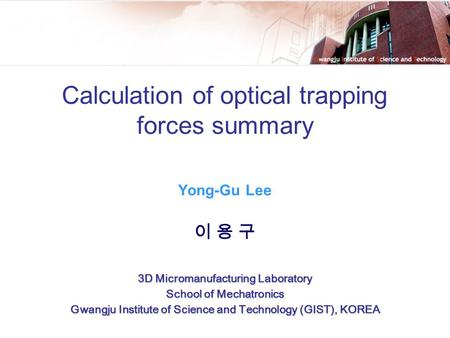 3D Micromanufacturing Laboratory School of Mechatronics Gwangju Institute of Science and Technology (GIST), KOREA 이 용 구이 용 구 Calculation of optical trapping.