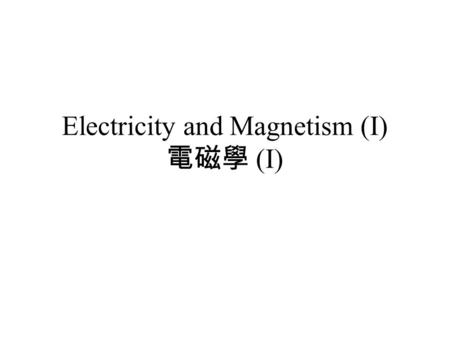 Electricity and Magnetism (I) 電磁學 (I). WeekDateContentRemark 19/16-17 Chapter 1 The Electromagnetic Model Chapter 2 Vector Analysis 29/23-24 Unit Test.