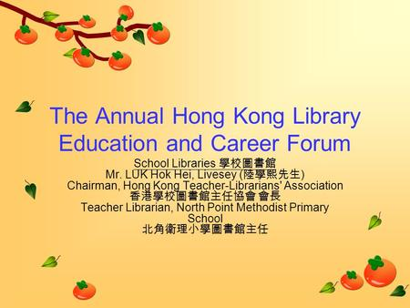 The Annual Hong Kong Library Education and Career Forum School Libraries 學校圖書館 Mr. LUK Hok Hei, Livesey ( 陸學熙先生 ) Chairman, Hong Kong Teacher-Librarians'
