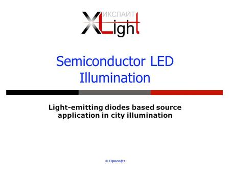 © Прософт Semiconductor LED Illumination Light-emitting diodes based source application in city illumination.