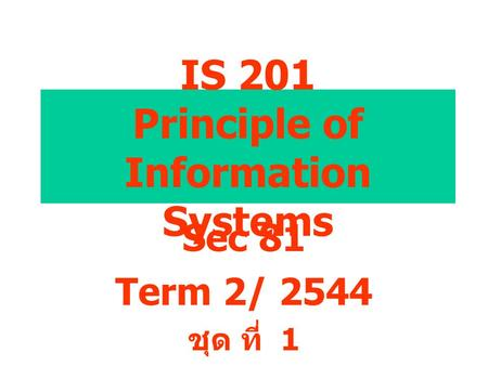 IS 201 Principle of Information Systems Sec 81 Term 2/ 2544 ชุด ที่ 1.