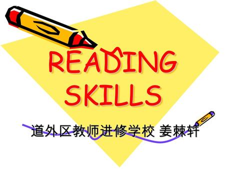 READING SKILLS 道外区教师进修学校 姜棘轩 道外区教师进修学校 姜棘轩. What is a Reading Skill Any aspect of the process of reading that learners need to master in order to become.