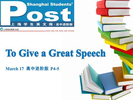 March 17 高中进阶版 P4-5. Pre-reading P2P2 Who do you think is the greatest speaker in the world? Could you give some suggestions on how to make a great speech?
