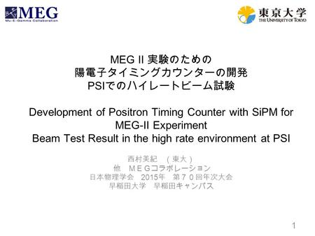 MEG II 実験のための 陽電子タイミングカウンターの開発 PSI でのハイレートビーム試験 Development of Positron Timing Counter with SiPM for MEG-II Experiment Beam Test Result in the high rate.