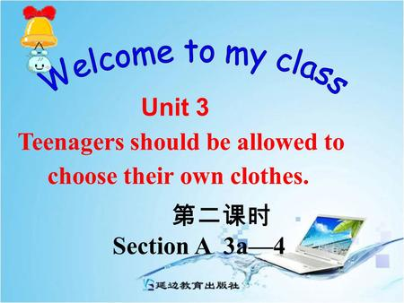 Section A 3a—4 Unit 3 Teenagers should be allowed to choose their own clothes. 第二课时.