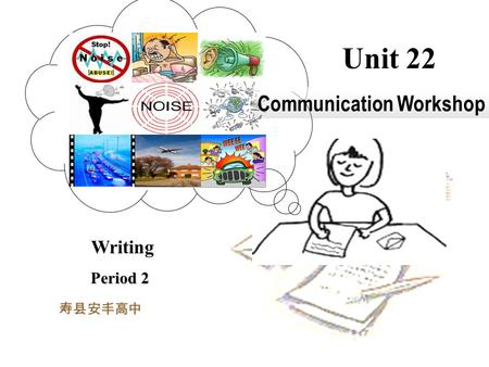 Unit 22 Communication Workshop Writing Period 2 寿县安丰高中.