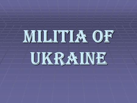 MILITIA OF UKRAINE. Militia is assigned to provide a creative and effective functioning of reliable mechanism to protect a person, his life, dignity,