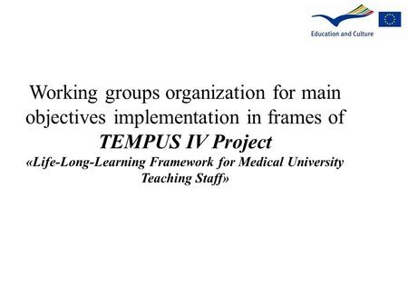 Working groups organization for main objectives implementation in frames of TEMPUS IV Project «Life-Long-Learning Framework for Medical University Teaching.