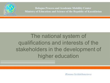 The national system of qualifications and interests of the stakeholders in the development of higher education Rimma Seidakhmetova Bologna Process and.