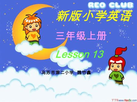 新版小学英语 三年级上册 Lesson 13 乌苏市第二小学 魏竹鑫 Let's chant Look at my eye, chua chua chua. Look at my ear, a a a. Look at my nose, en en en. Look at my mouth, mo.